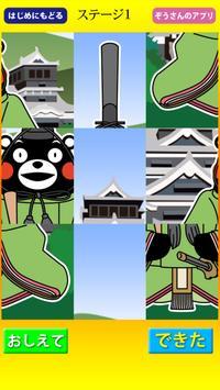 スライドパズル・くまモンVer. постер