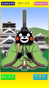 スライドパズル・くまモンVer. скриншот 1