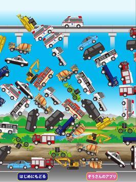 Car Tsumi Tsumi screenshot 13