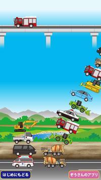 Car Tsumi Tsumi screenshot 2