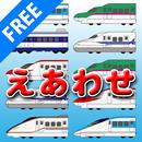 Shinkansen nervous breakdown APK