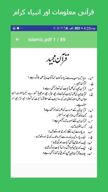 Islamic General Knowledge in Urdu for Android - APK Download