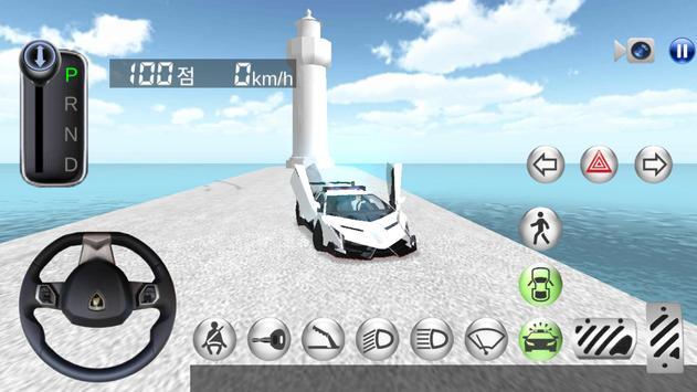 3D운전교실 스크린샷 15