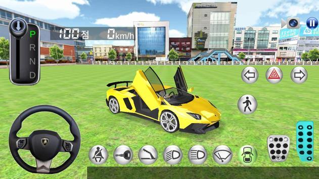 3D운전교실 스크린샷 16
