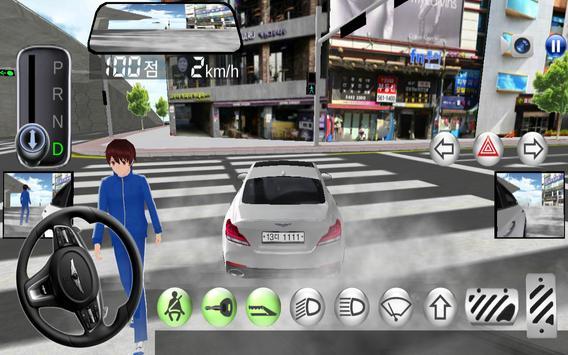 3D운전교실 스크린샷 21