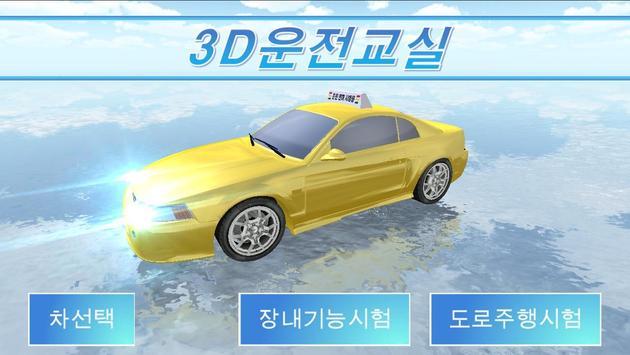 3D운전교실 스크린샷 8