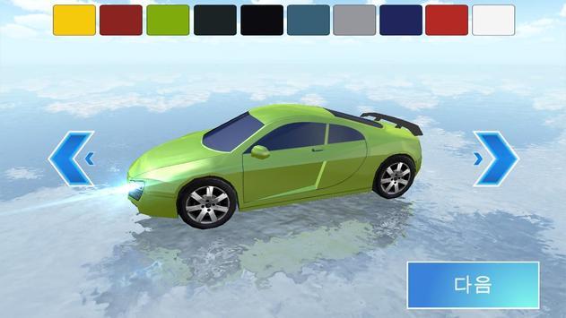3D운전교실 스크린샷 9
