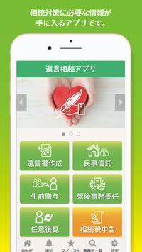 遺言・相続アプリ screenshot 1