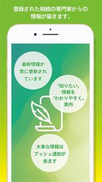 遺言・相続アプリ screenshot 2