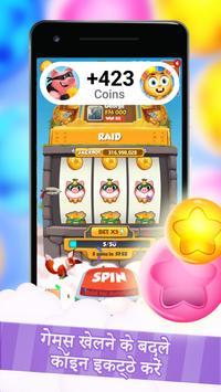 Coin Pop स्क्रीनशॉट 1
