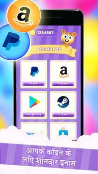 Coin Pop स्क्रीनशॉट 2