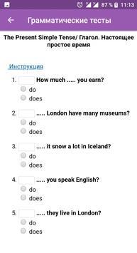 Английская грамматика скриншот 12