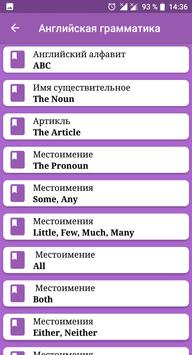 Английская грамматика скриншот 3