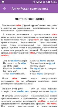 Английская грамматика скриншот 6