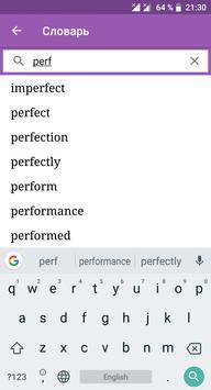 Английская грамматика скриншот 7