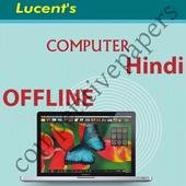 Lucent Computer Book for Android - APK Download