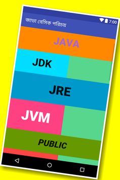 Java Basic screenshot 8