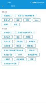 嘀哩日剧 captura de pantalla 2