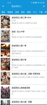嘀哩日剧 captura de pantalla 3