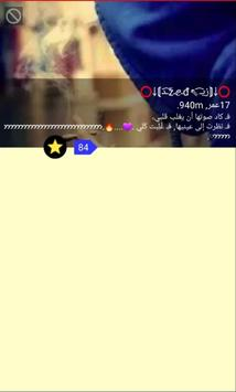 دردشة سوريا الحب screenshot 3