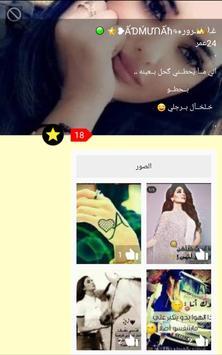 دردشة سوريا الحب poster
