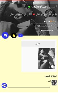 دردشة سوريا الحب screenshot 1