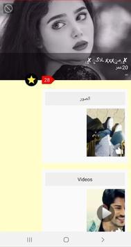 دردشة سوريا الحب screenshot 2