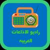 راديو الاذاعات العربية アイコン