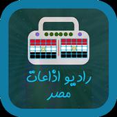 راديو اذاعات مصر icon