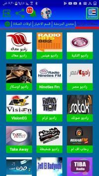 راديو اذاعات مصر screenshot 3