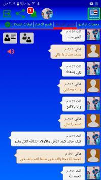 راديو اذاعات مصر screenshot 4