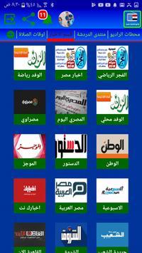راديو اذاعات مصر screenshot 1
