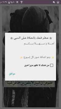 صور بنات - رمزيات منقبات screenshot 4