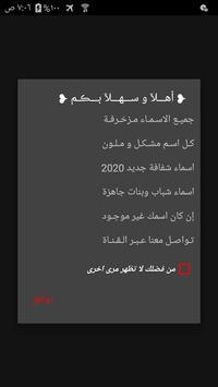 اسماء شفافة 2020 screenshot 1