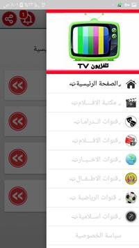 تلفزيون TV | تلفزيون screenshot 2