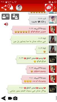 دردشه سوريا تجمعنا screenshot 1