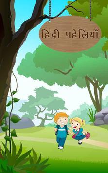 Hindi Paheli With Answer : हिंदी पहेलियाँ poster