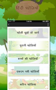Hindi Paheli With Answer : हिंदी पहेलियाँ screenshot 1