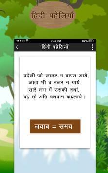 Hindi Paheli With Answer : हिंदी पहेलियाँ screenshot 2