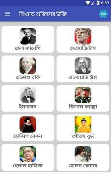 বিখ্যাত ব্যক্তিদের উক্তি screenshot 1