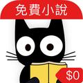 【免費小說】線上看:黑貓小說 (言情、奇幻、武俠、長篇)