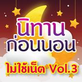 นิทานก่อนนอน มีเสียงไม่ใช้เน็ต ภาษาไทย Vol.3 icon
