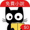 【免費小說】線上看:黑貓小說 (言情、武俠、原創、長篇) 图标