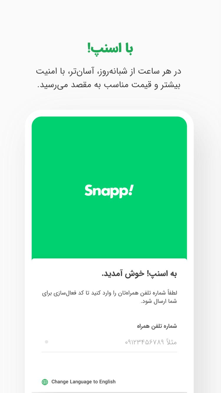 Snapp poster