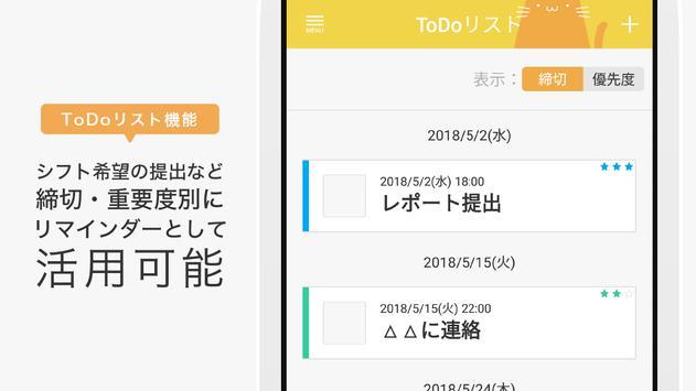 ナスカレPlus+《シフト共有カレンダー》 screenshot 3