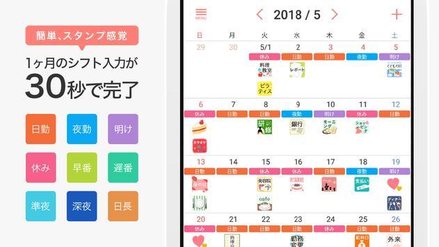 ナスカレPlus+《シフト共有カレンダー》 poster