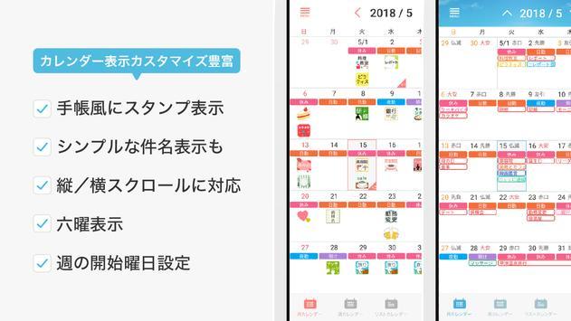 ナスカレPlus+《シフト共有カレンダー》 screenshot 1