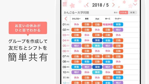 ナスカレPlus+《シフト共有カレンダー》 screenshot 2