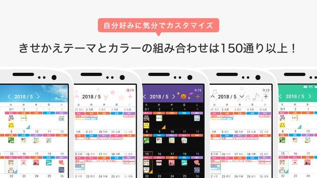 ナスカレPlus+《シフト共有カレンダー》 screenshot 4