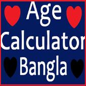 বয়স ক্যালকুলেটর : Age Calculator in Bangla free simgesi